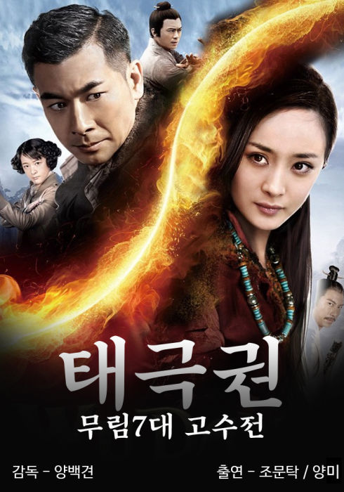 Changan Swordsmen Mystery of God's Wrath