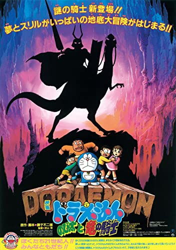 Doraemon: Nobita and the Knights on Dinosaurs