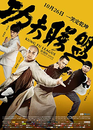Kung Fu League