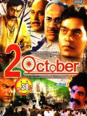 2 October