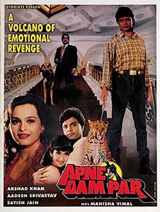 Apne Dam Par