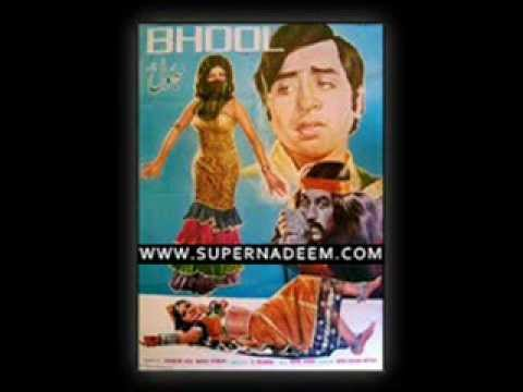 Bhool (1974)