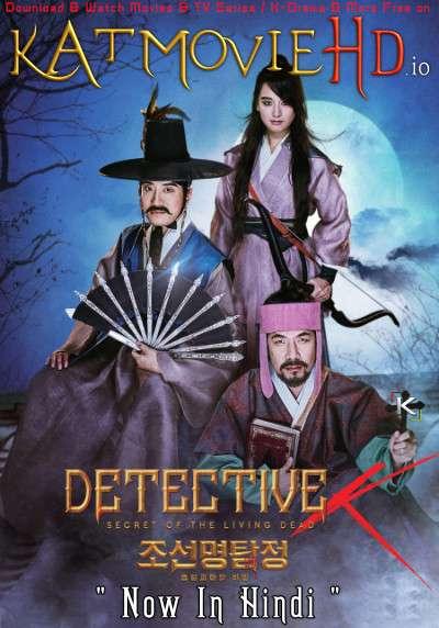 Detective K: Secret of the Lost Island