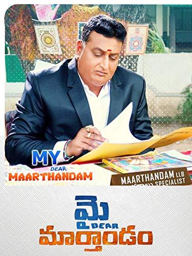My Dear Marthandam