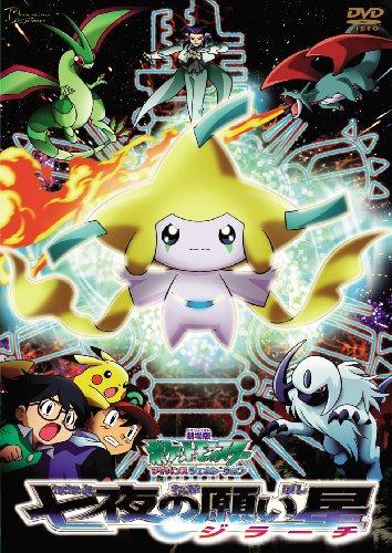 Pokemon: Jirachi - Wish Maker