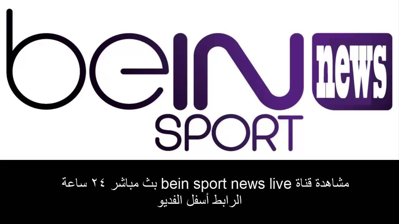 bein sports news HD 11